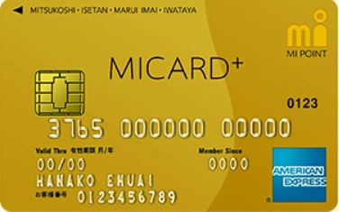 MICARD+GOLDの券面