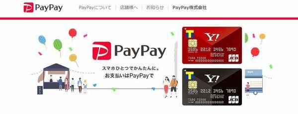 PayPay残高を使い切るのにYahoo!JAPANカードが必要な理由!今ならカード発行で14,000円相当のポイントがもらえるキャンペーン実施中