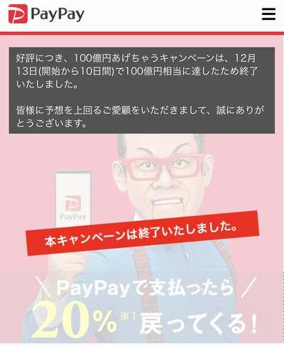 PayPay 100億円あげちゃうキャンペーンが終了!20%還元でもらえるPayPay残高を使うための注意事項や準備を解説