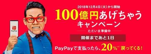PayPay 100億円あげちゃうキャンペーンは12月4日(火)午前9時から!史上最大規模キャンペーンの還元率、上限、対象店舗を調査