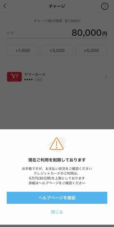 PayPay 5万円以上チャージできない