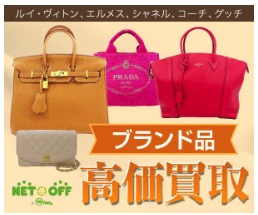 【ネットオフ】ブランド&総合買取