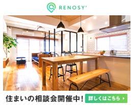 【Renosy】リノベーションに関する新規面談