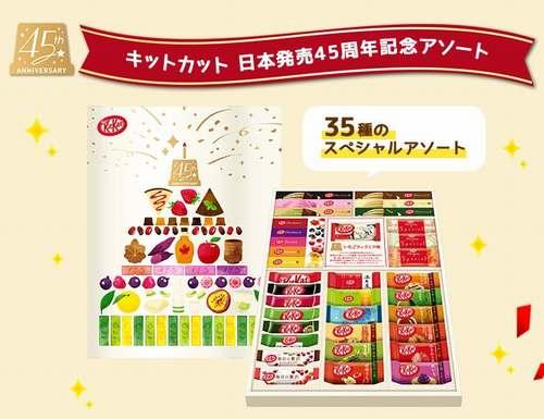 キットカット日本発売45周年記念アソート