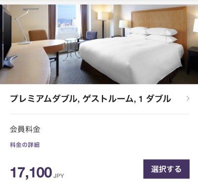 シェラトン都ホテル大阪プレミアムダブル料金