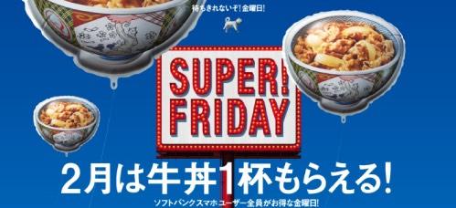 スーパーフライデー2019年2月吉野家牛丼