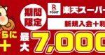 モッピー 楽天カード発行17,000円相当