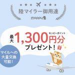 モッピー紹介キャンペーン1300ポイントプレゼント