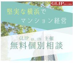 投資用不動産無料個別相談【株式会社クリップ】