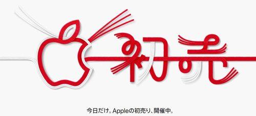 2019 Apple初売りオンラインストア