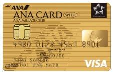 ANA VISA ワイドゴールドカード