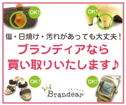 Brandear(ブランディア)査定申込