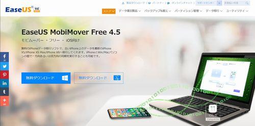 iPhoneXS iPhoneXRのデータ管理が簡単!iPhoneのバックアップやデータ移行はEaseUS MobiMover Freeがおすすめ