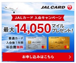 JALカード(マSテR)