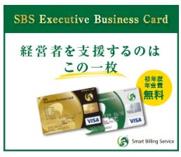 SBS Executive Business Card<ゴールドカード>