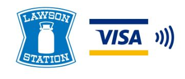 Visaタッチ決済ローソン