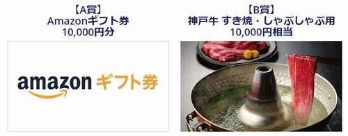 Visaデビットタッチ決済キャンペーン賞品