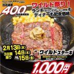 いきなりステーキワイルド祭り