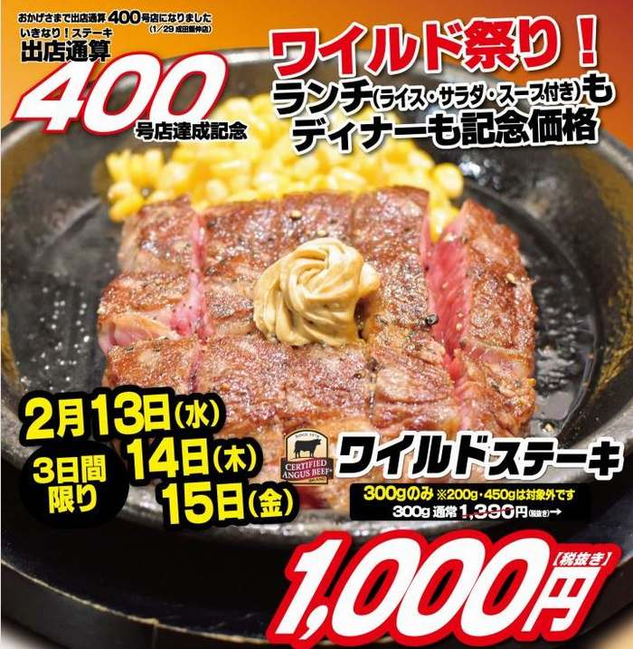 いきなりステーキ肉マイレージのゴールドカードへランクアップのチャンス!300グラム1,000円のキャンペーンで実質無料で食べる方法を紹介
