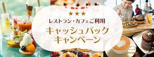 エムアイカード レストラン・カフェご利用キャッシュバックキャンペーン