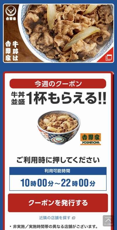スーパーフライデー吉野家牛丼並盛クーポン