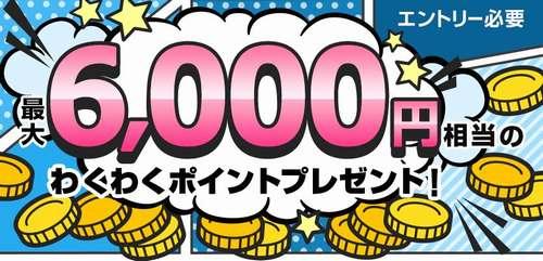 セディナカードJiyu!da!新規入会6,000ポイントプレゼント