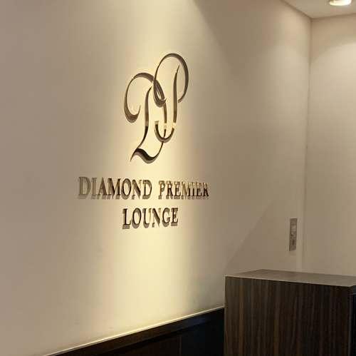 ダイヤモンド・プレミアラウンジ入口