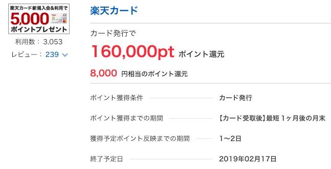 ポイントタウン楽天カード発行