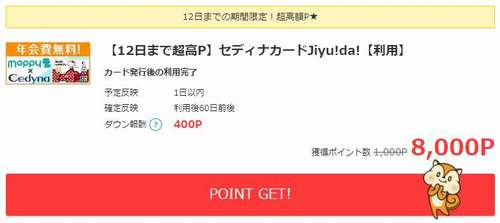 モッピーセディナカードJiyu!da!発行キャンペーン