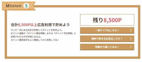春の友達紹介スペシャル8500ポイント獲得案件