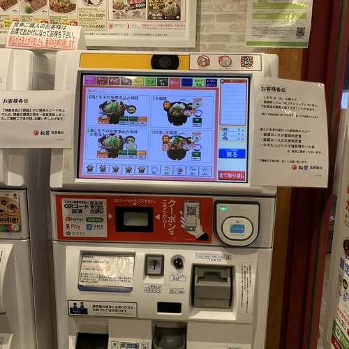 松屋QRコード決済自動券売機
