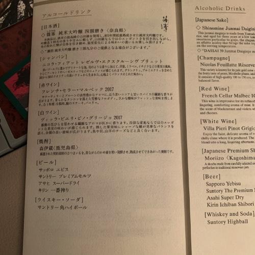 JAL国内線ファーストクラスのアルコールメニュー