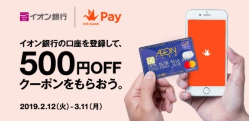 Origami Payイオン銀行500円OFF