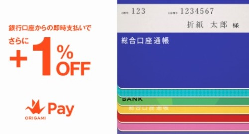 Origami Pay銀行支払1%OFF