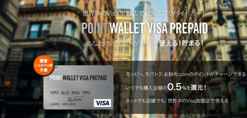 POINT-WALLET-VISA-PREPAID