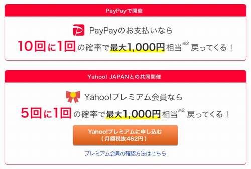 PayPayやたら当たるくじ