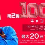PayPay第2弾100億円キャンペーン