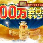dカードGOLD500万会員突破キャンペーン