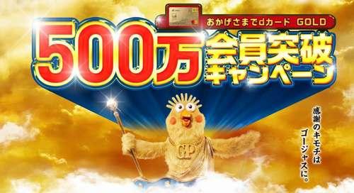 会員数500万人のdカードGOLD発行で最大28,000円相当を獲得!最大10万円相当の豪華商品がもらえる500万会員突破キャンペーンも実施中