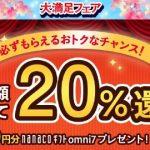 オムニ7 20%ポイント還元キャンペーン