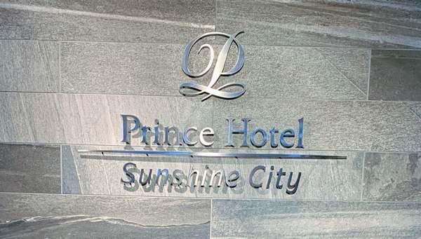 サンシャインシティプリンスホテルのエントランス