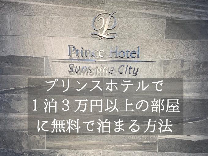 サンシャインシティプリンスホテルに無料で宿泊!1泊3万円以上の夜景がきれいな部屋に無料で泊まる方法を公開