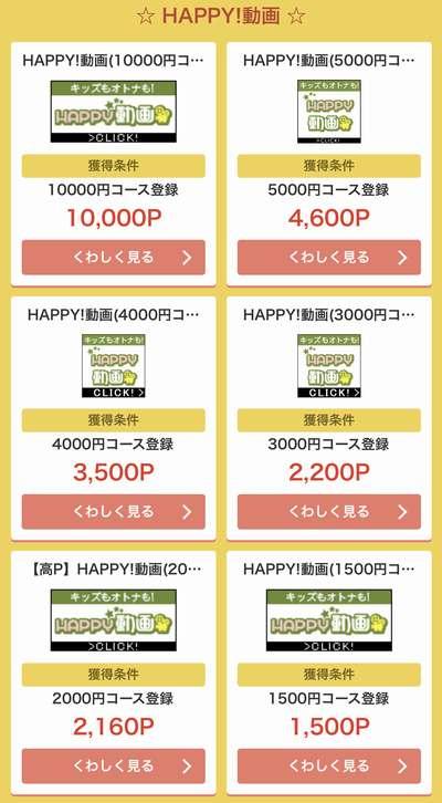 モッピーのHAPPY!動画月額コース