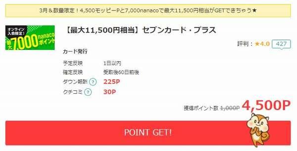 モッピーセブンカードプラス発行4500ポイント