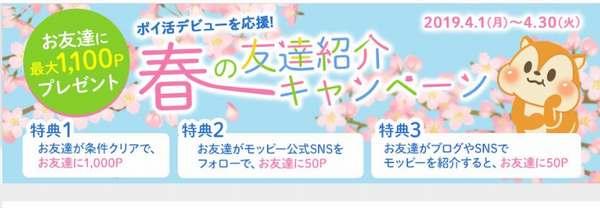 モッピー春の新規入会キャンペーン