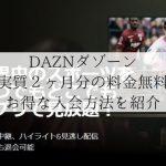 モッピーDAZNダゾーン入会キャンペーン