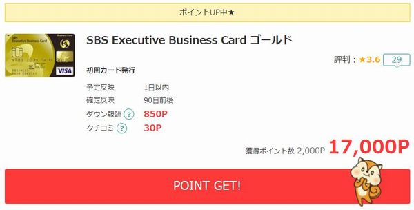 モッピーSBS Executive Business Card Gold発行案件