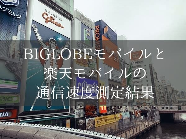 BIGLOBEモバイルと楽天モバイルの通信速度を測定!おすすめ格安SIMにお得に乗り換えする方法も紹介