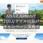 ANAとAirbnb100万マイル山分けキャンペーン