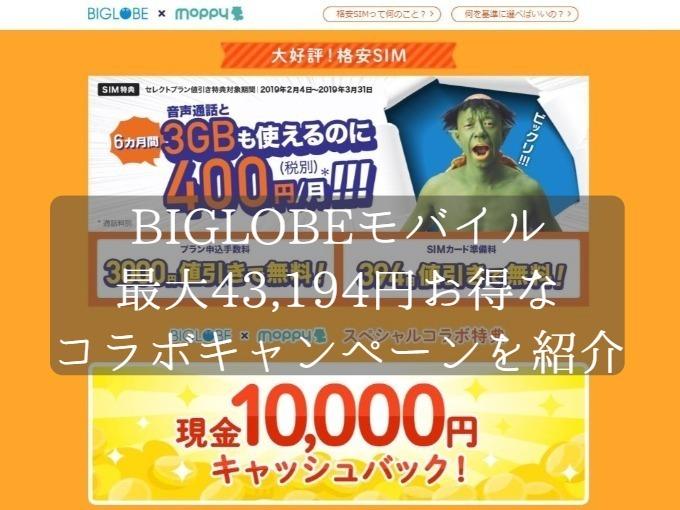 BIGLOBEモバイルとモッピーのコラボキャンペーン